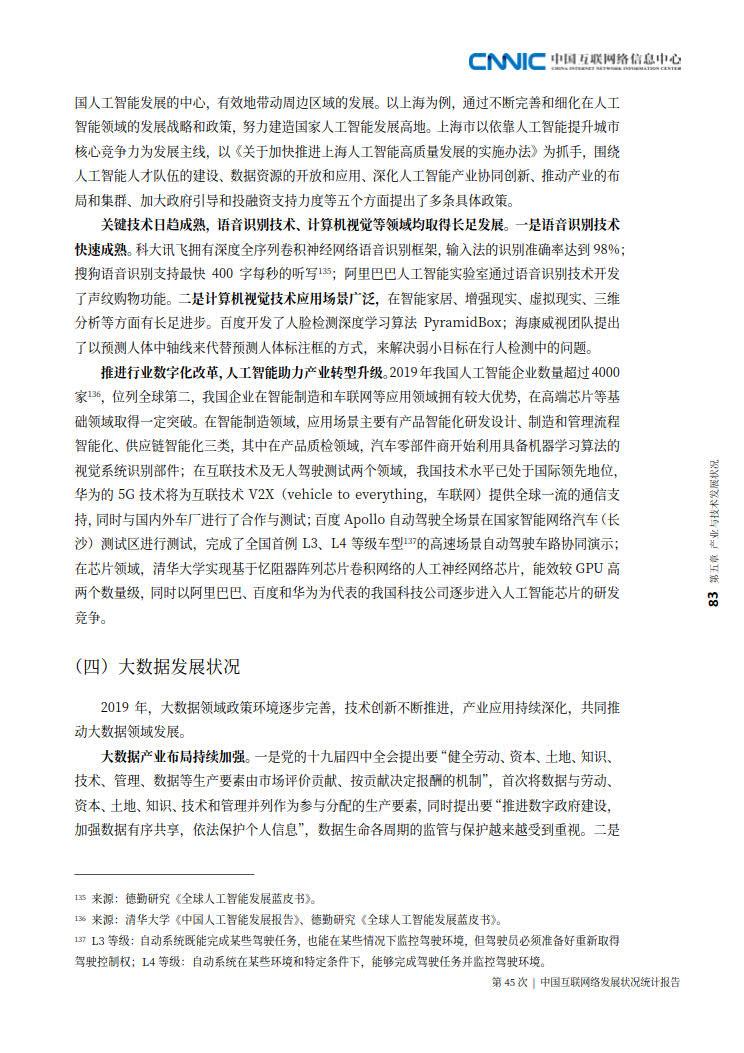 CNNIC 第45次《中国互联网络发展状况统计报告》(2020年4月版)_91.jpg
