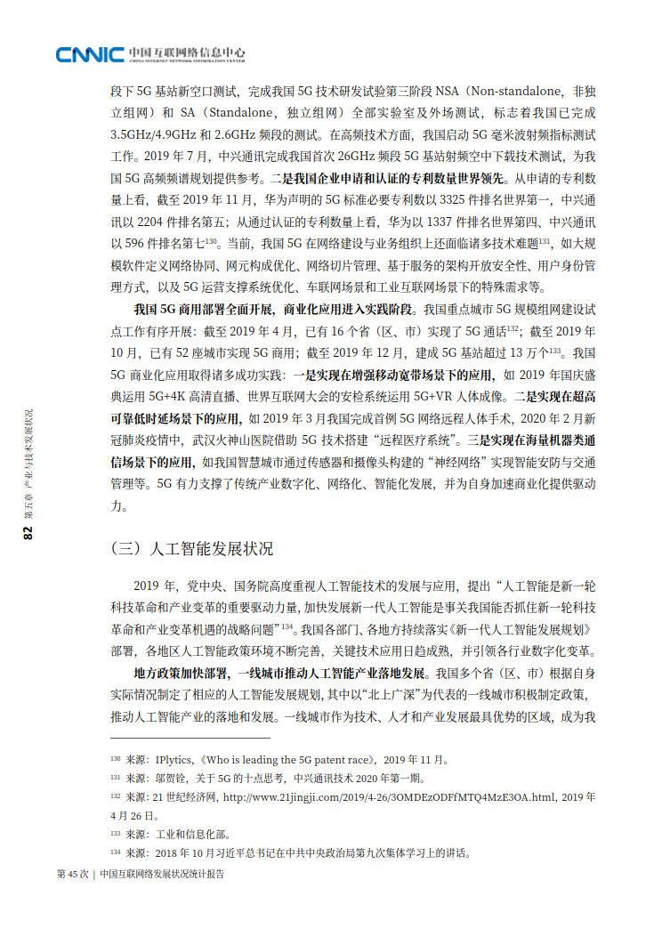 CNNIC 第45次《中国互联网络发展状况统计报告》(2020年4月版)_90.jpg