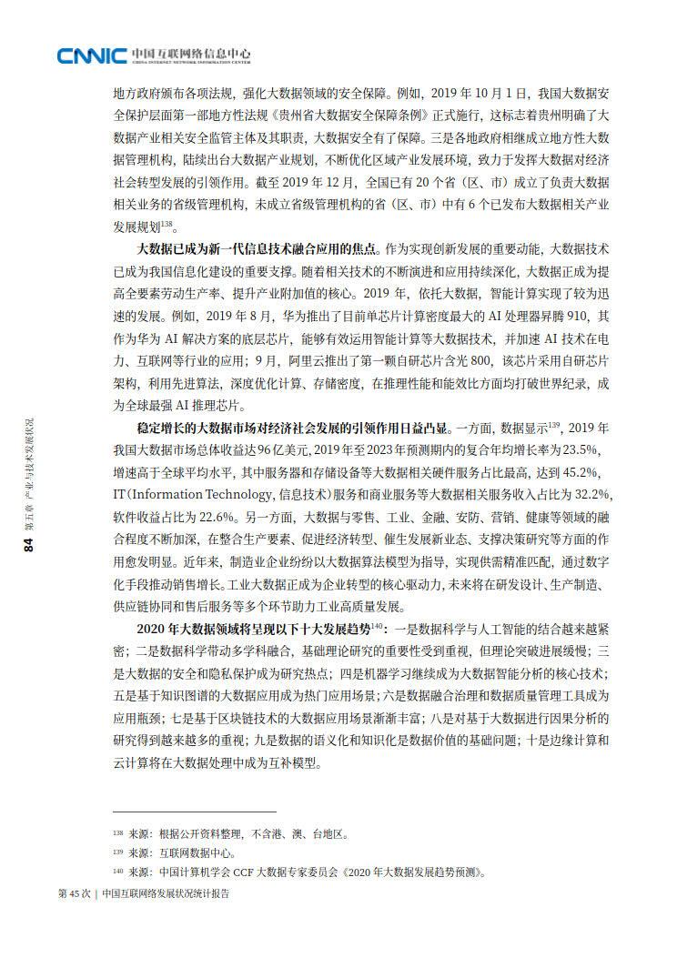 CNNIC 第45次《中国互联网络发展状况统计报告》(2020年4月版)_92.jpg