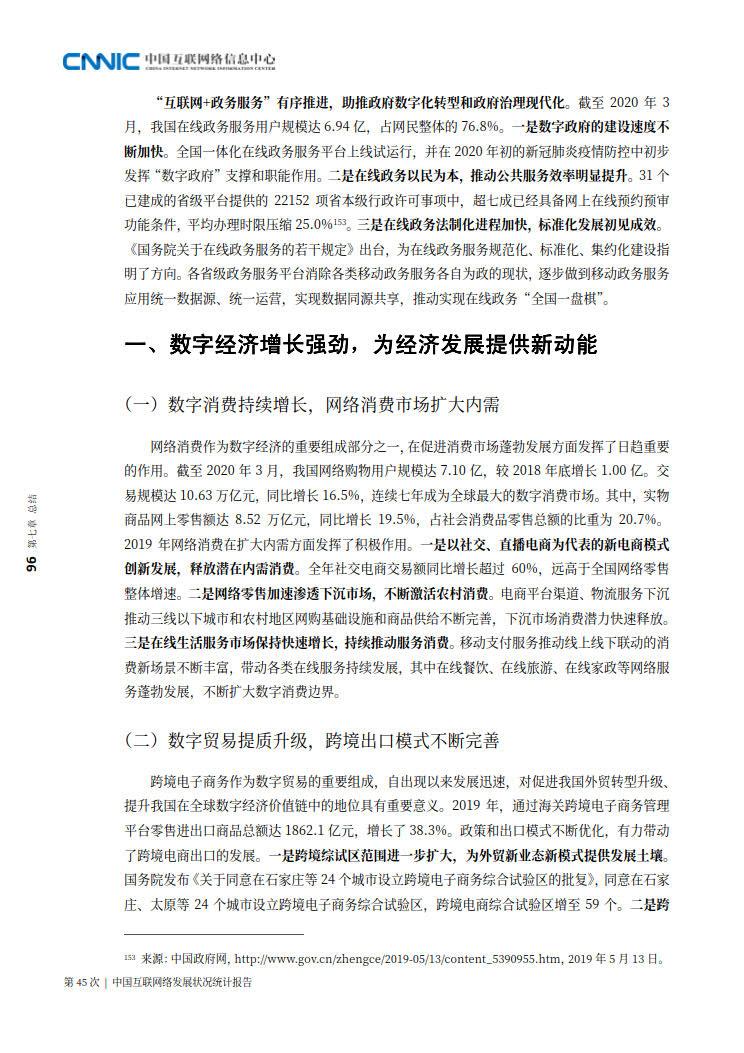 CNNIC 第45次《中国互联网络发展状况统计报告》(2020年4月版)_104.jpg