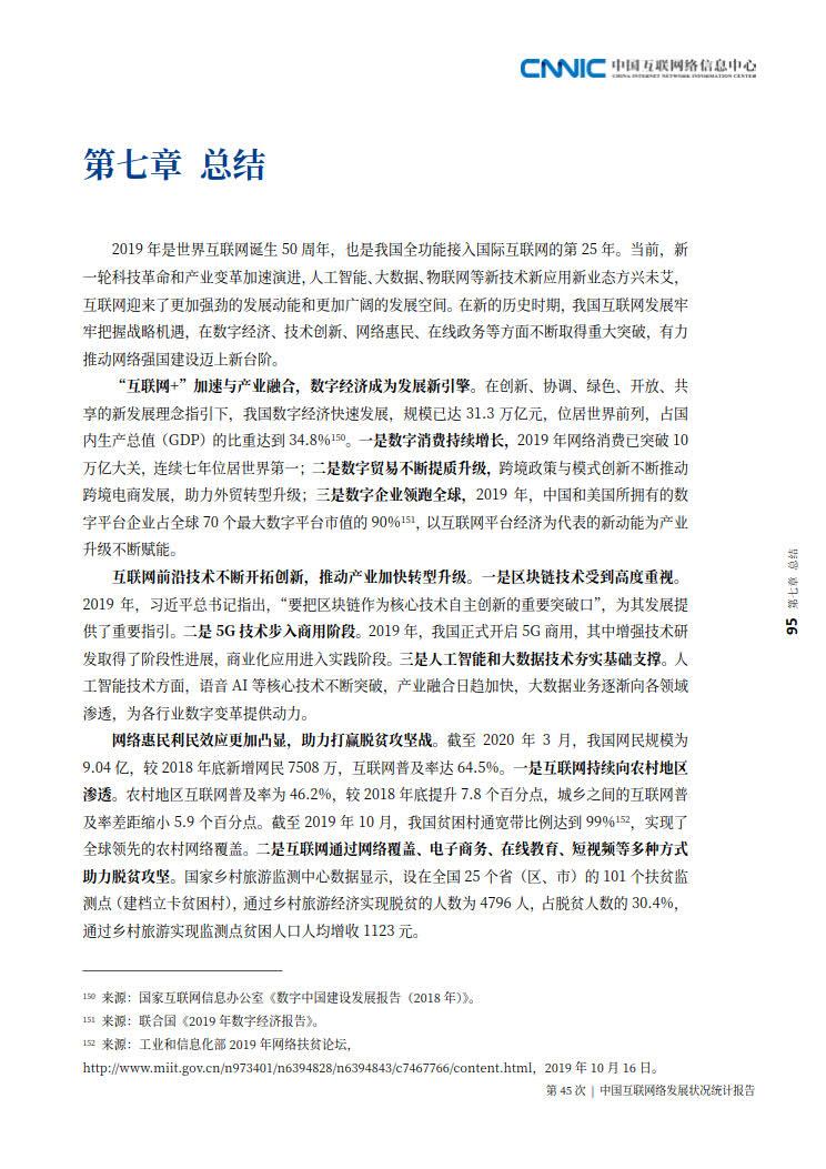 CNNIC 第45次《中国互联网络发展状况统计报告》(2020年4月版)_103.jpg
