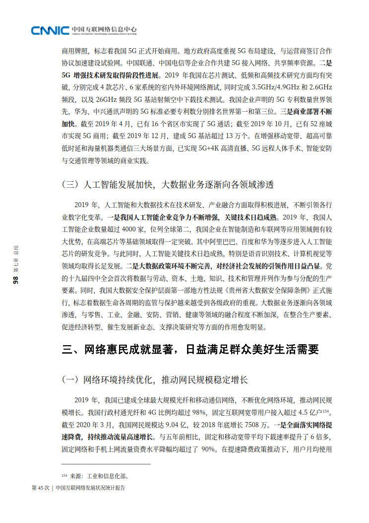 CNNIC 第45次《中国互联网络发展状况统计报告》(2020年4月版)_106.jpg
