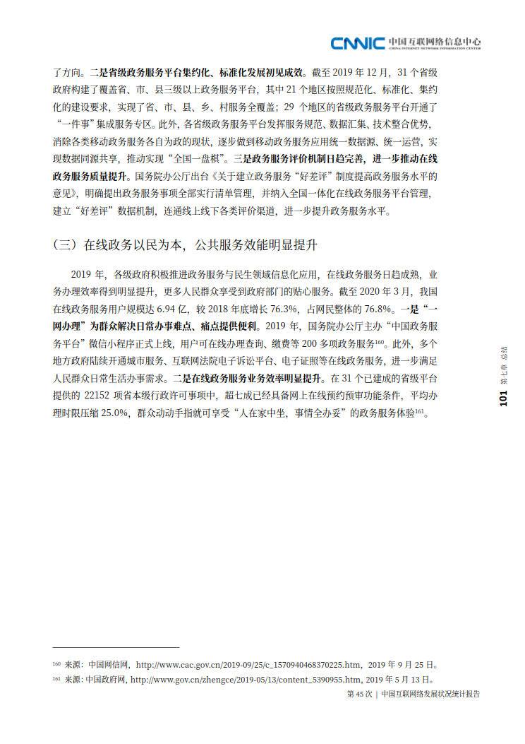CNNIC 第45次《中国互联网络发展状况统计报告》(2020年4月版)_109.jpg