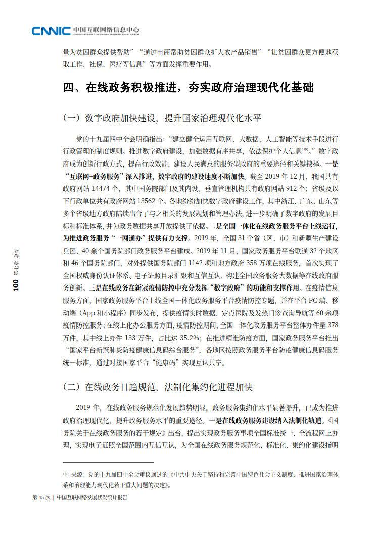 CNNIC 第45次《中国互联网络发展状况统计报告》(2020年4月版)_108.jpg