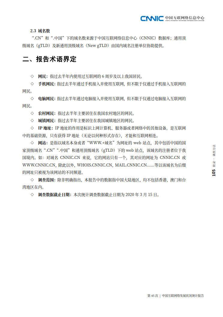 CNNIC 第45次《中国互联网络发展状况统计报告》(2020年4月版)_113.jpg
