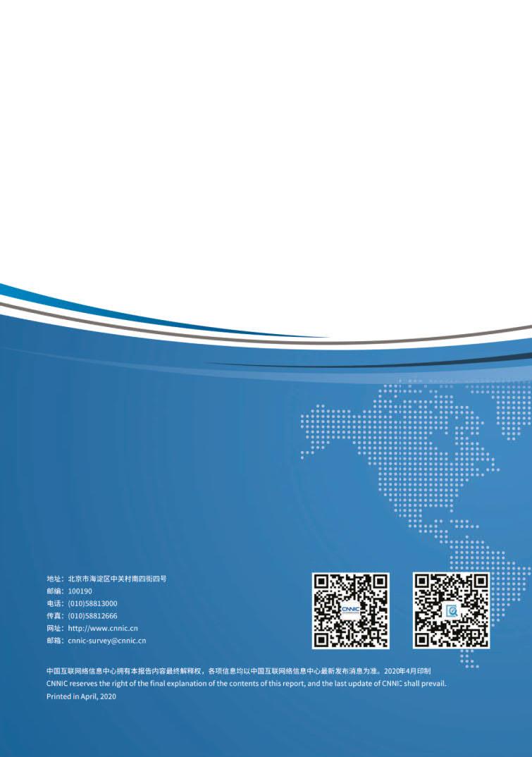 CNNIC 第45次《中国互联网络发展状况统计报告》(2020年4月版)_127.jpg