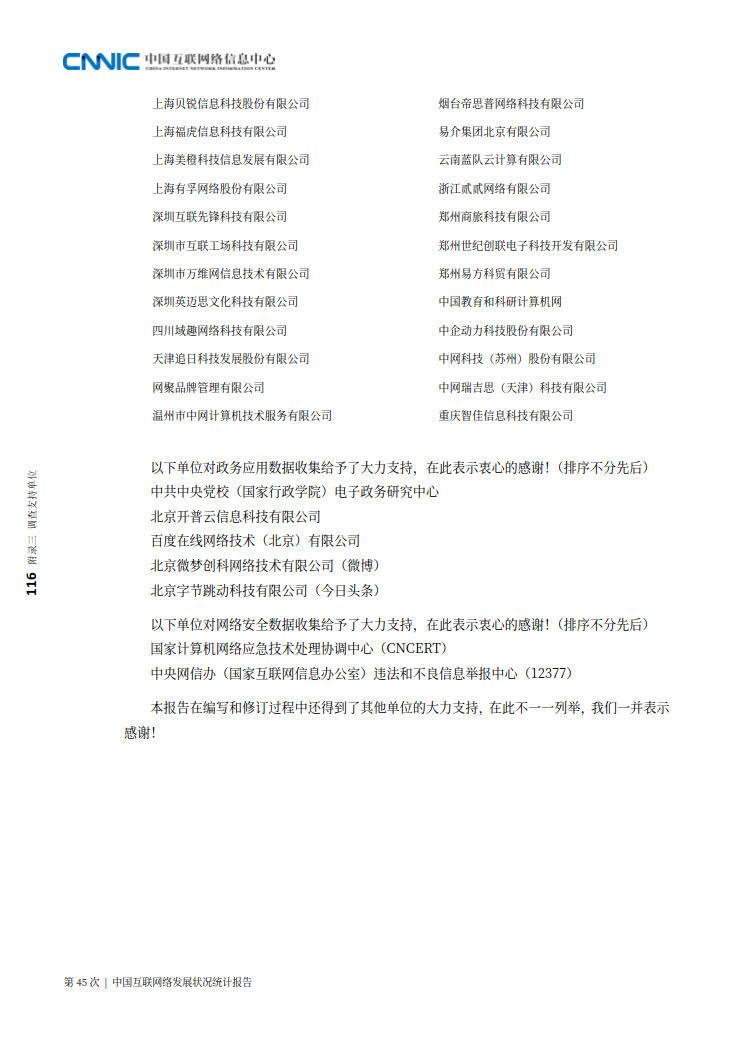 CNNIC 第45次《中国互联网络发展状况统计报告》(2020年4月版)_124.jpg