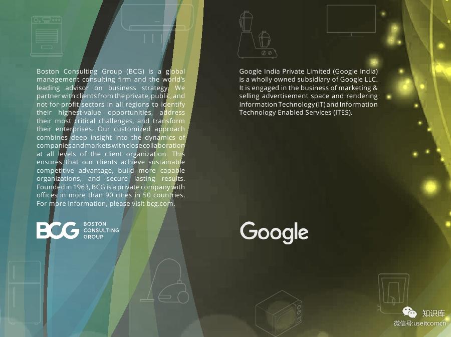 Digital-Powers-Consumer-DurablesPDF第001页--- useit.jpg