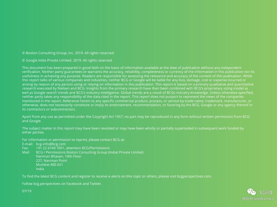 Digital-Powers-Consumer-DurablesPDF第066页--- useit.jpg