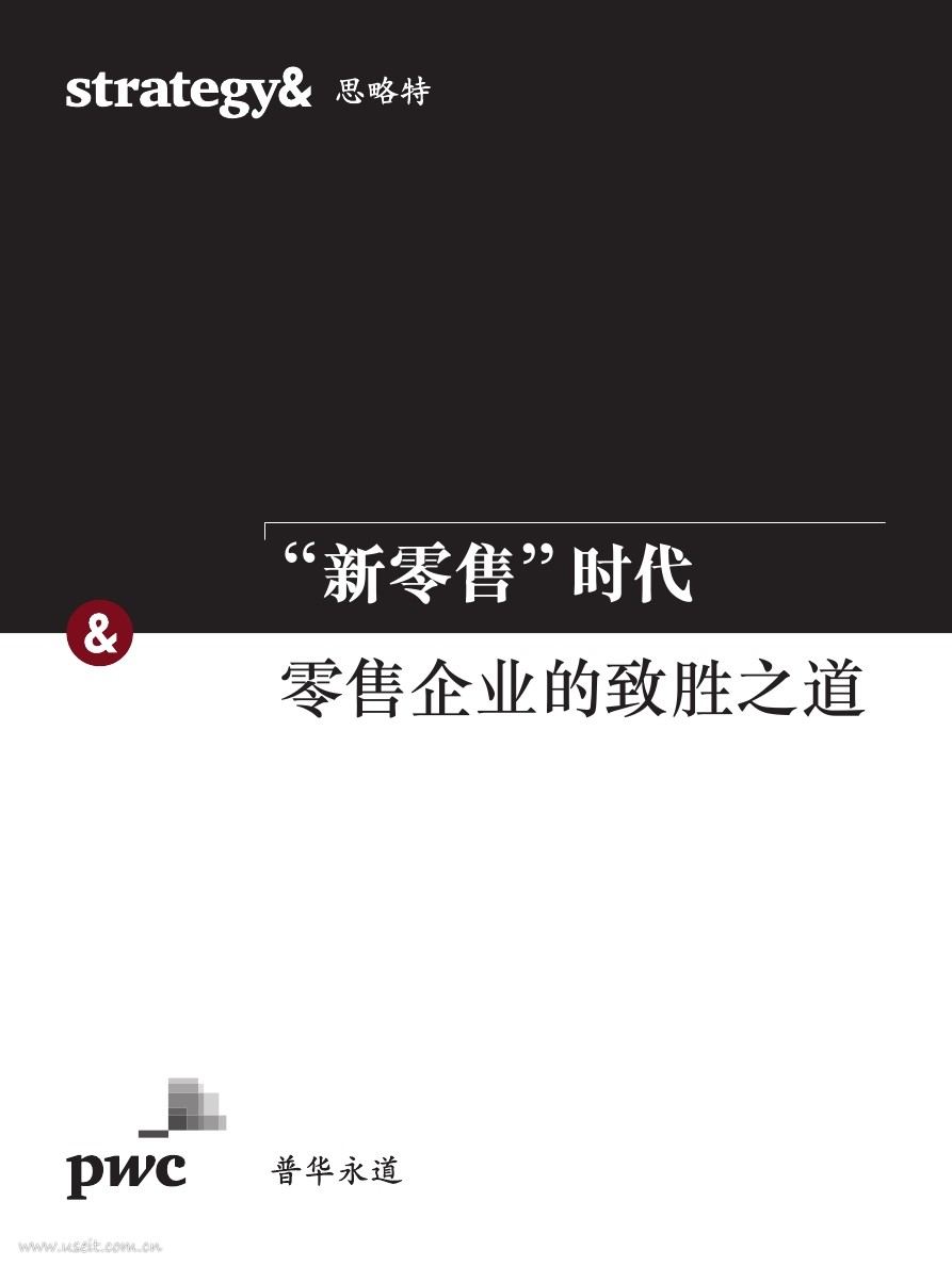 Way-to-win-in-the-new-retail-era_CNPDF第000页.jpg