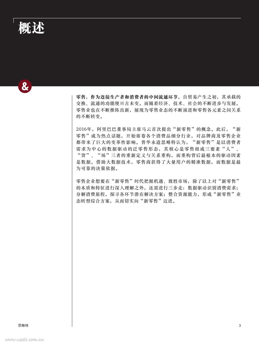 Way-to-win-in-the-new-retail-era_CNPDF第002页.jpg