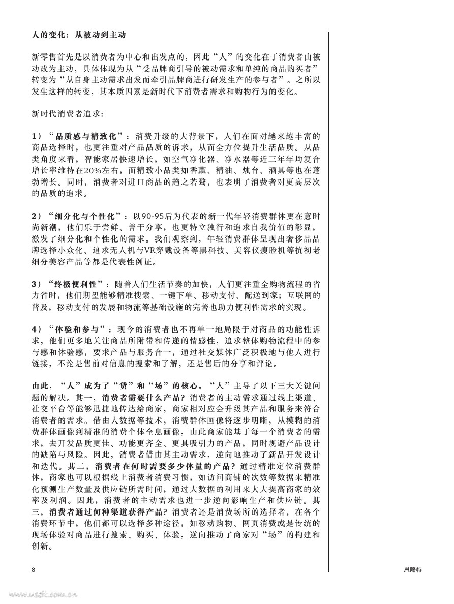 Way-to-win-in-the-new-retail-era_CNPDF第007页.jpg