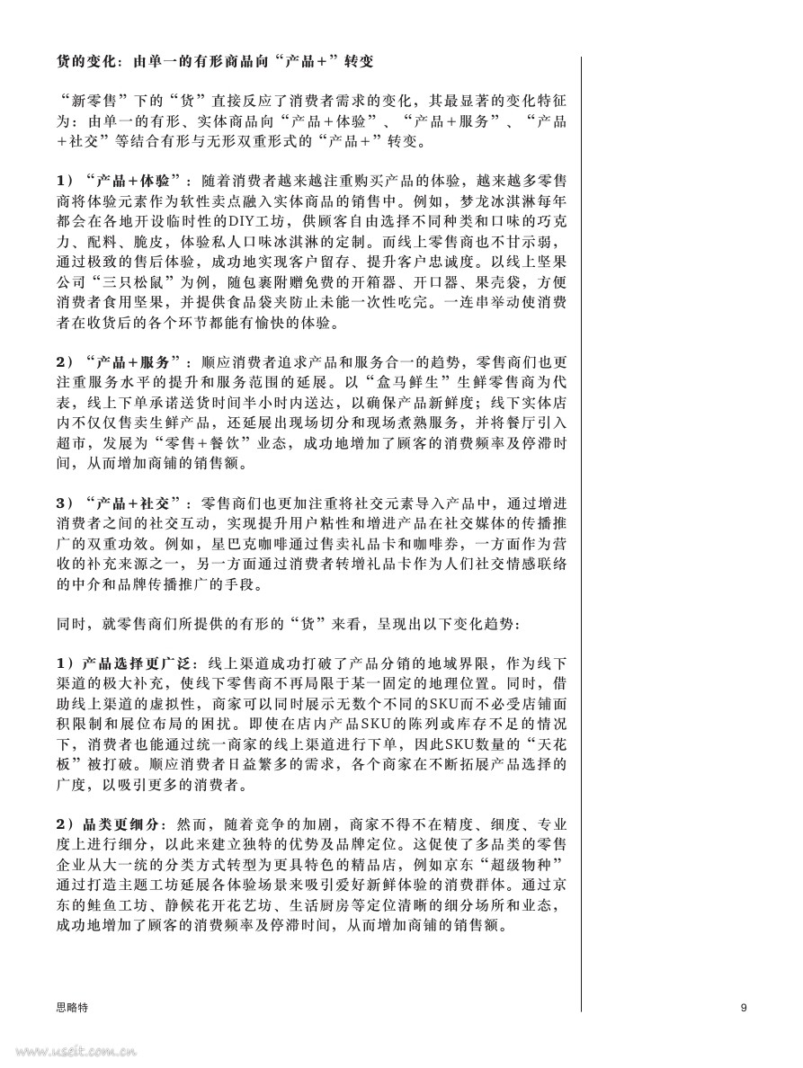 Way-to-win-in-the-new-retail-era_CNPDF第008页.jpg