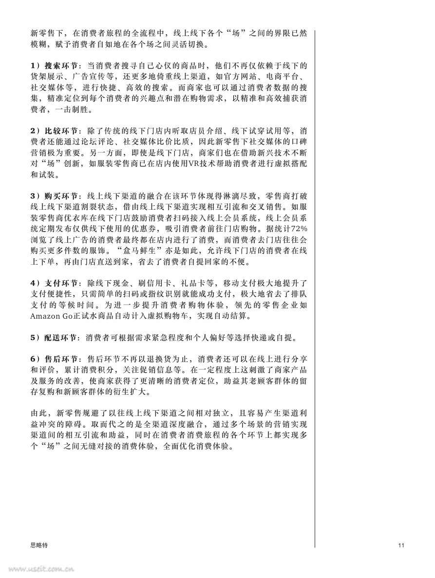 Way-to-win-in-the-new-retail-era_CNPDF第010页.jpg
