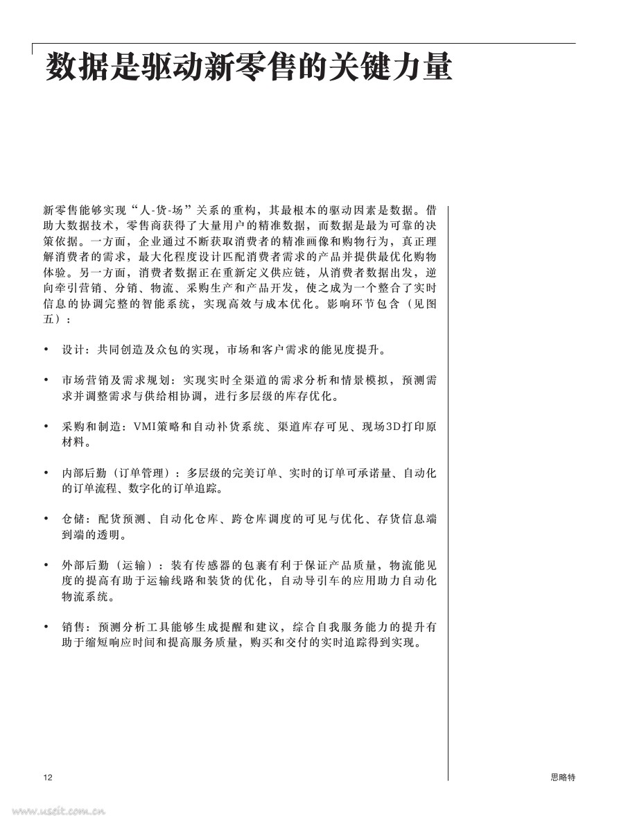 Way-to-win-in-the-new-retail-era_CNPDF第011页.jpg