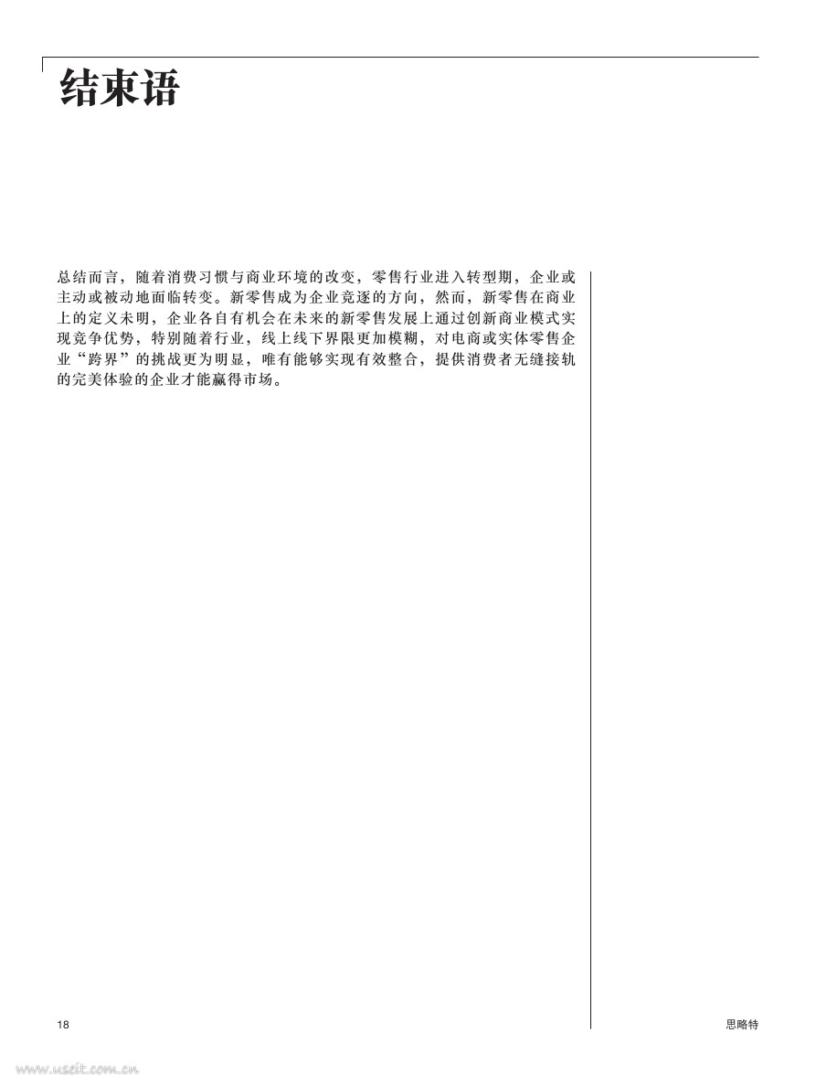 Way-to-win-in-the-new-retail-era_CNPDF第017页.jpg