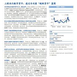 """国盛证券:透过专利看""""超级货币""""蓝图_1.jpg"""