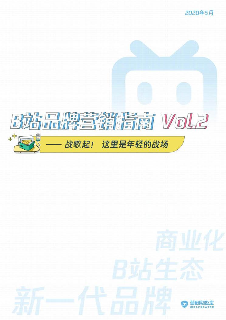 B站品牌营销指南VOL.2-营创实验室-202005_1.jpg