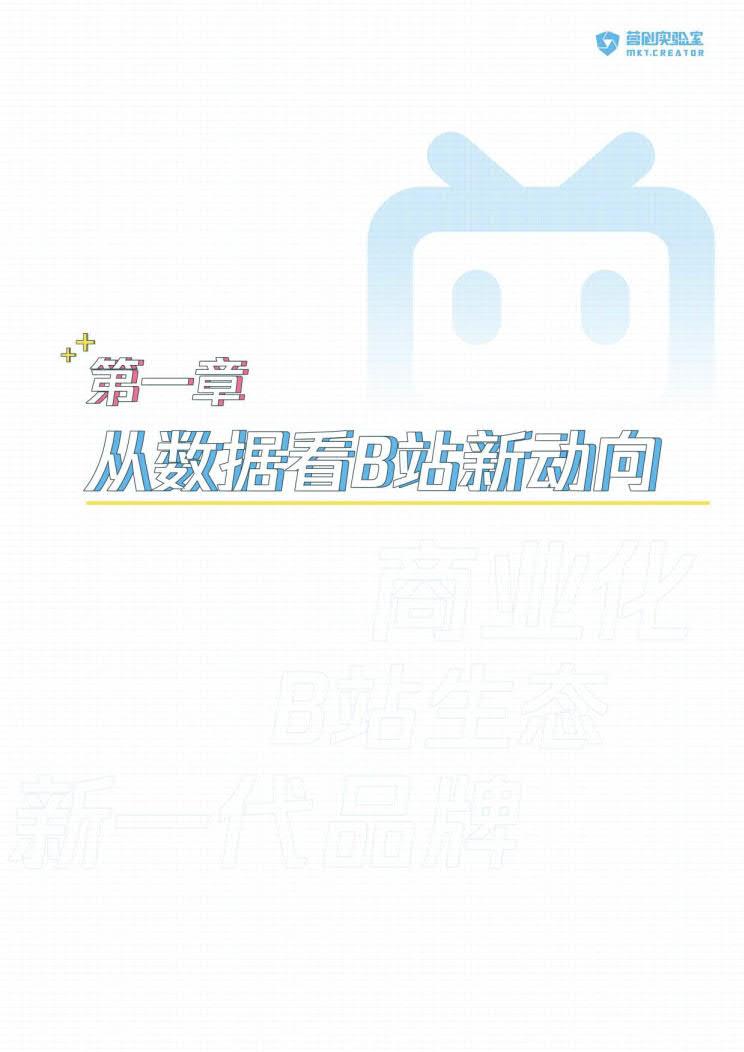B站品牌营销指南VOL.2-营创实验室-202005_6.jpg