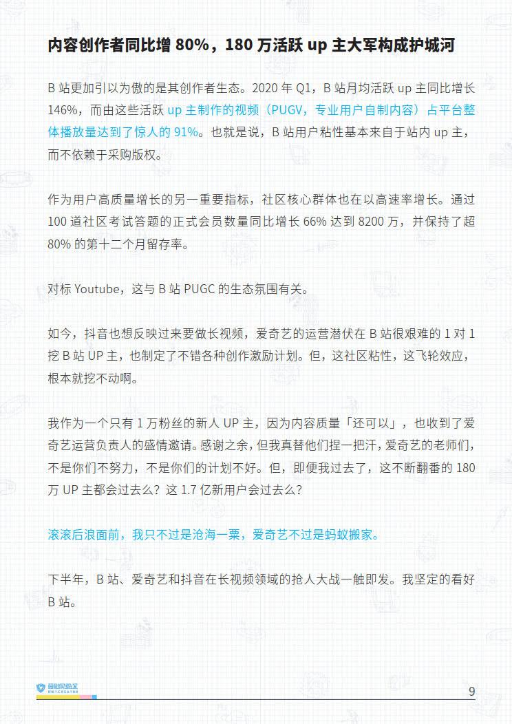B站品牌营销指南VOL.2-营创实验室-202005_9.jpg