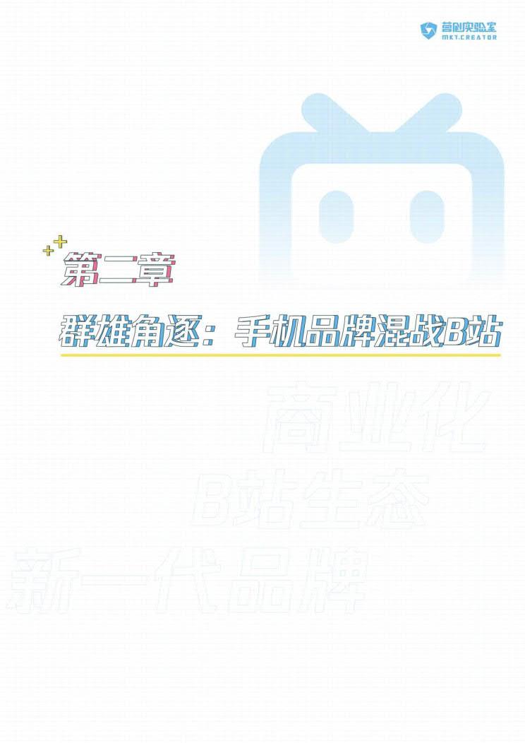 B站品牌营销指南VOL.2-营创实验室-202005_12.jpg