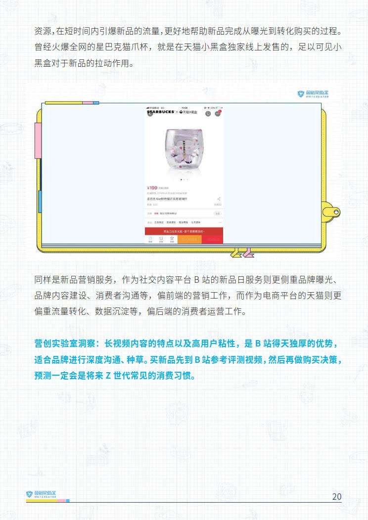 B站品牌营销指南VOL.2-营创实验室-202005_20.jpg