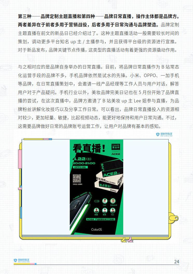 B站品牌营销指南VOL.2-营创实验室-202005_24.jpg