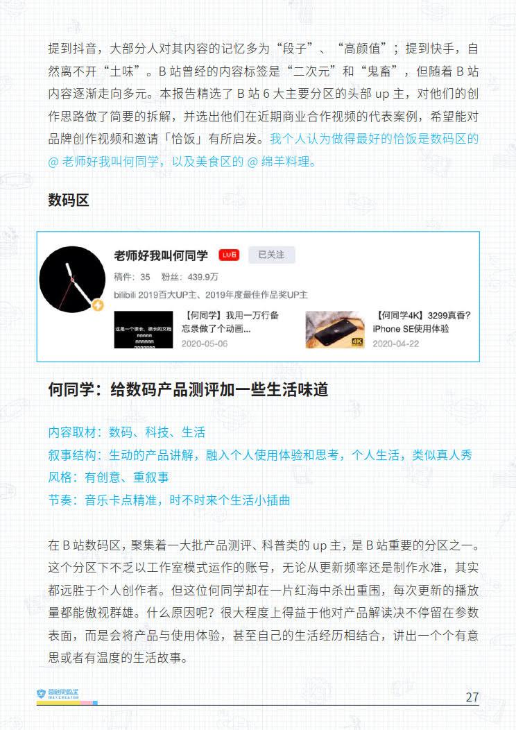 B站品牌营销指南VOL.2-营创实验室-202005_27.jpg