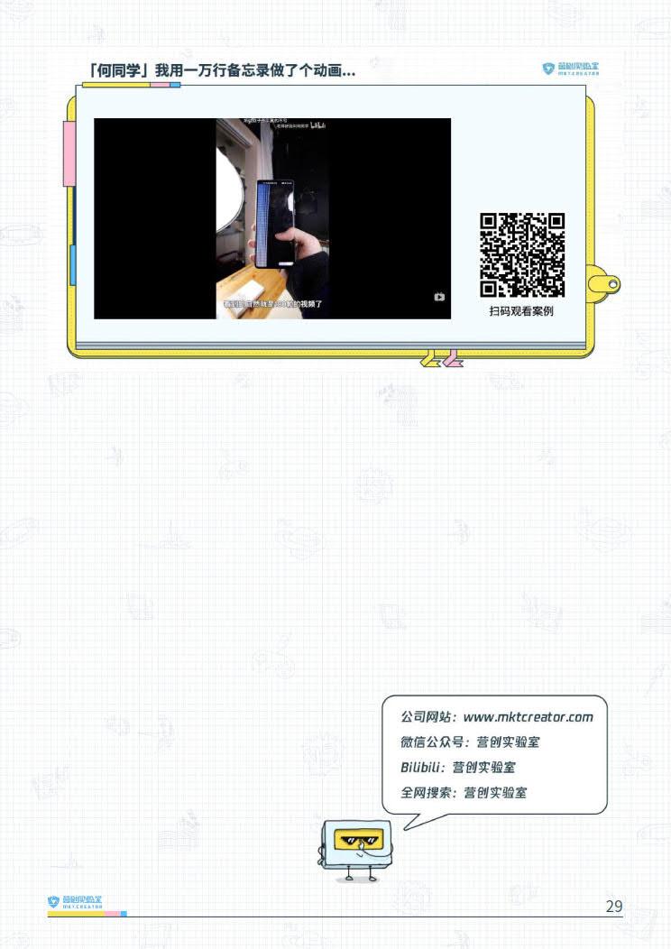 B站品牌营销指南VOL.2-营创实验室-202005_29.jpg