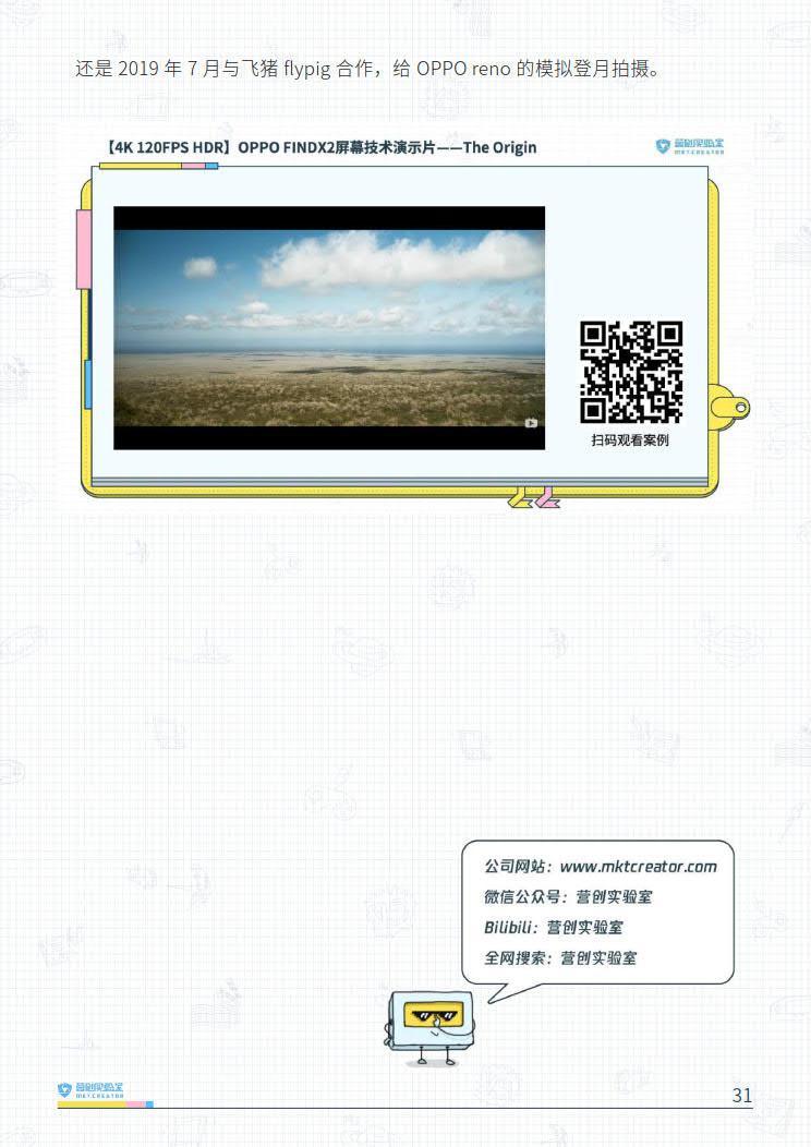 B站品牌营销指南VOL.2-营创实验室-202005_31.jpg
