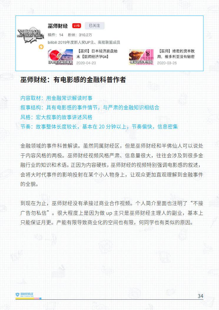 B站品牌营销指南VOL.2-营创实验室-202005_34.jpg