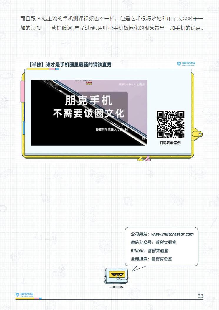 B站品牌营销指南VOL.2-营创实验室-202005_33.jpg