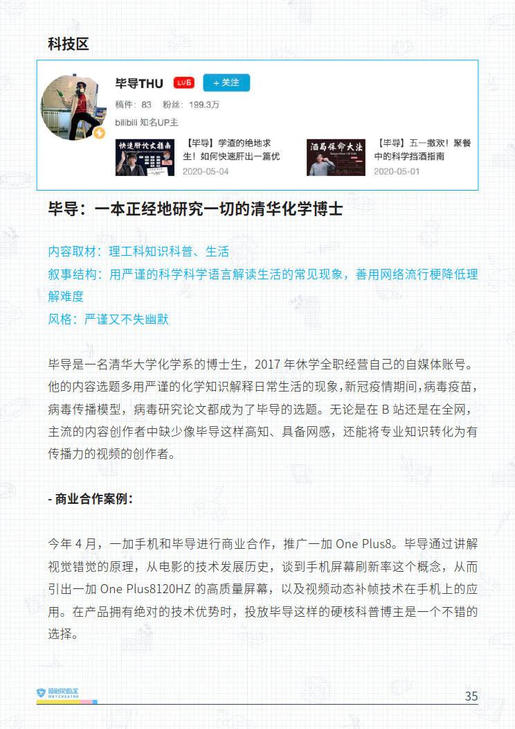 B站品牌营销指南VOL.2-营创实验室-202005_35.jpg
