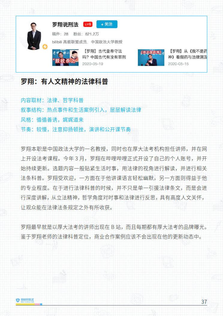B站品牌营销指南VOL.2-营创实验室-202005_37.jpg