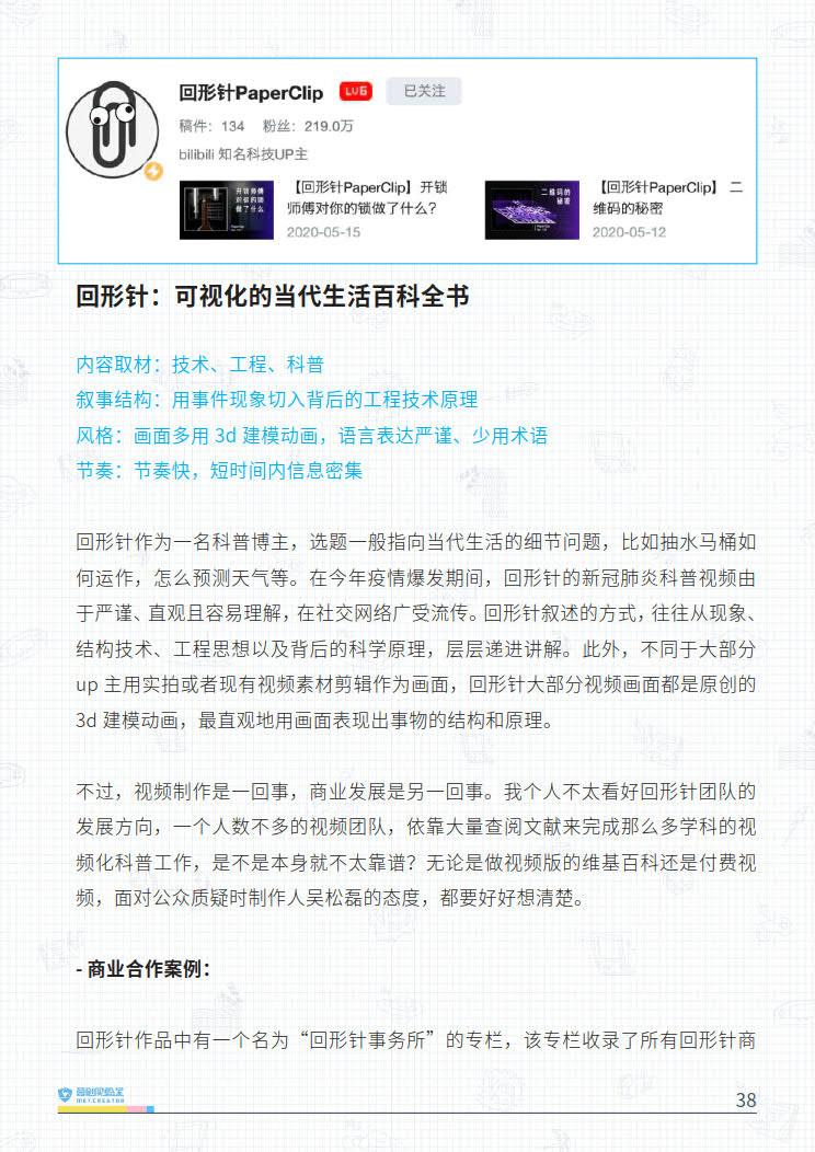 B站品牌营销指南VOL.2-营创实验室-202005_38.jpg