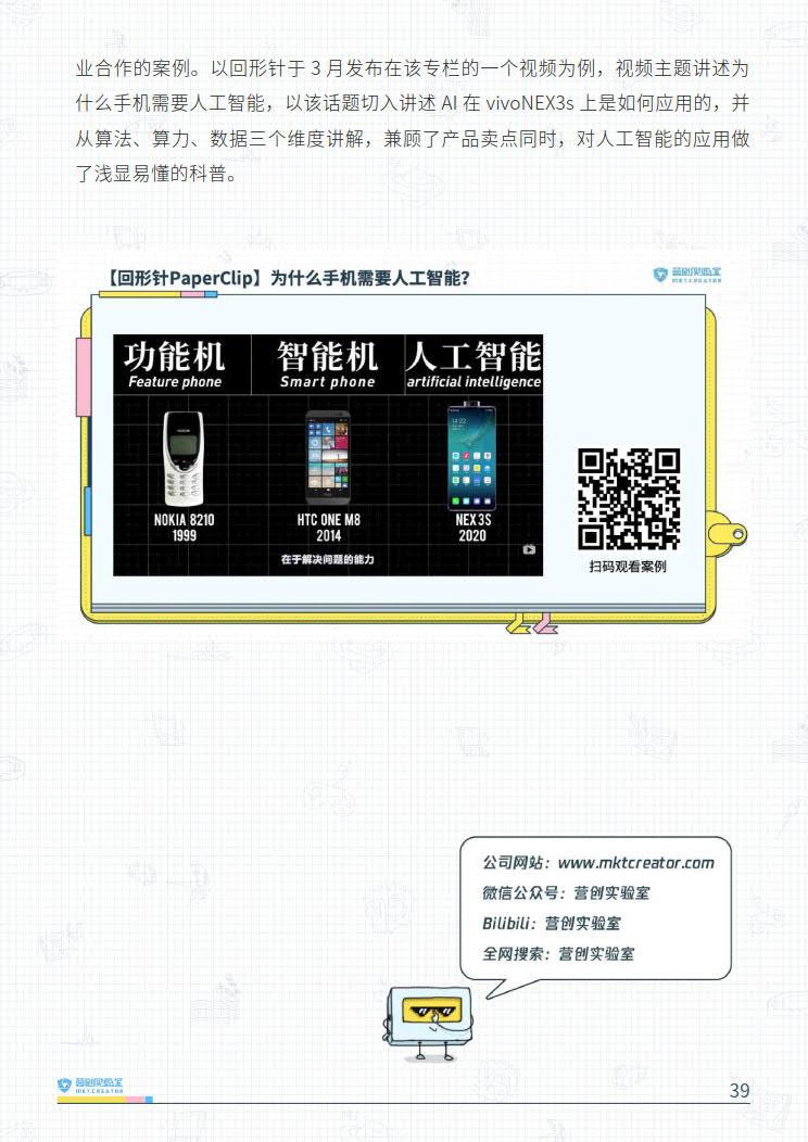 B站品牌营销指南VOL.2-营创实验室-202005_39.jpg