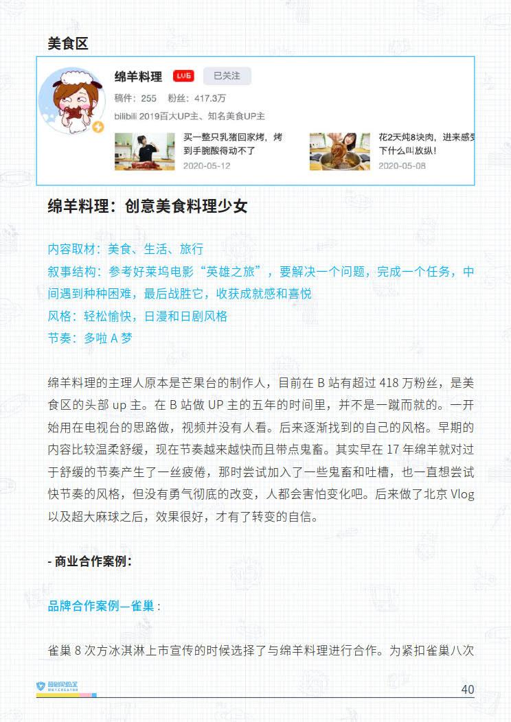 B站品牌营销指南VOL.2-营创实验室-202005_40.jpg