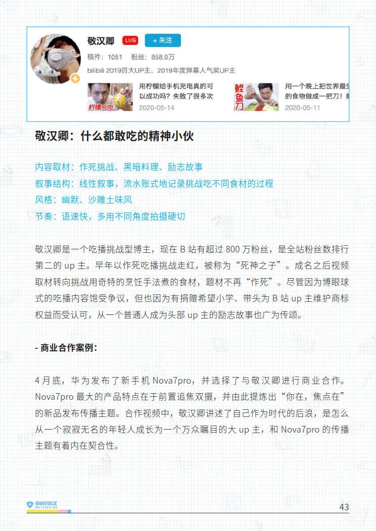 B站品牌营销指南VOL.2-营创实验室-202005_43.jpg