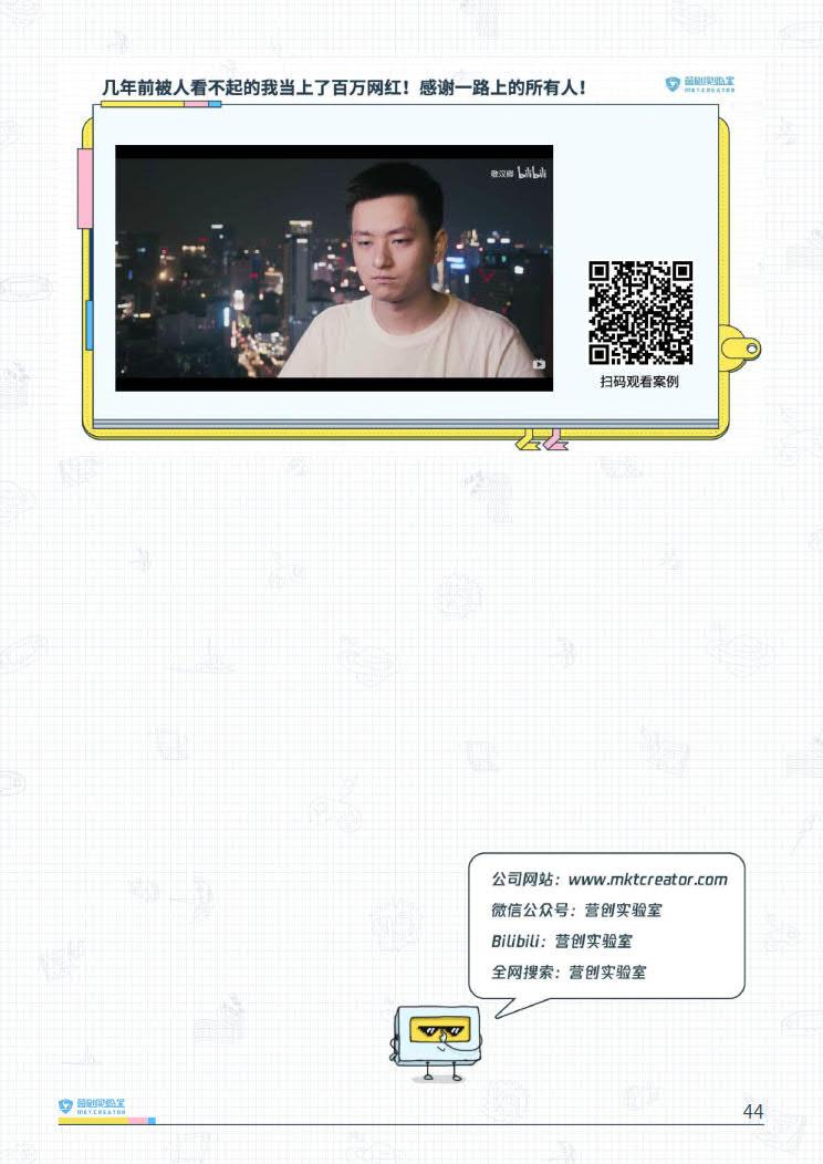 B站品牌营销指南VOL.2-营创实验室-202005_44.jpg