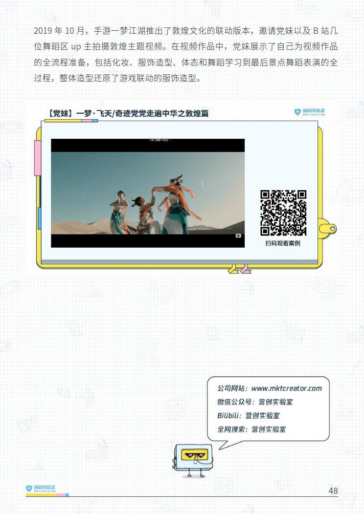 B站品牌营销指南VOL.2-营创实验室-202005_48.jpg
