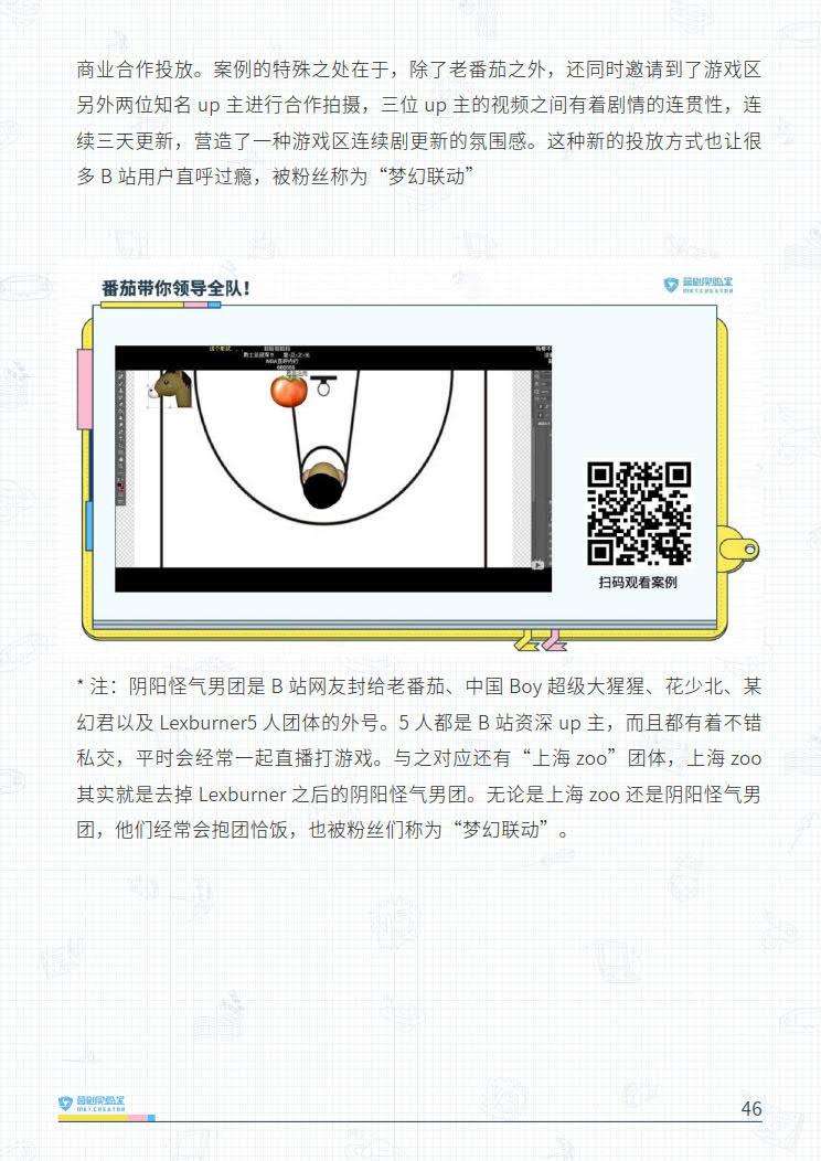 B站品牌营销指南VOL.2-营创实验室-202005_46.jpg