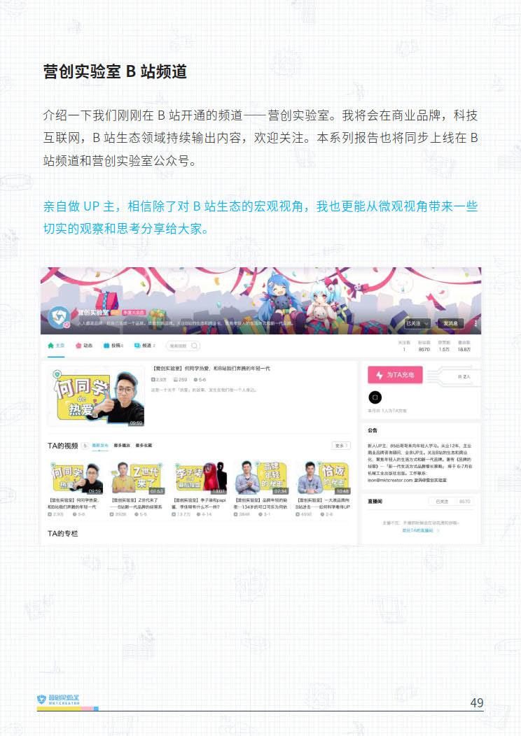 B站品牌营销指南VOL.2-营创实验室-202005_49.jpg