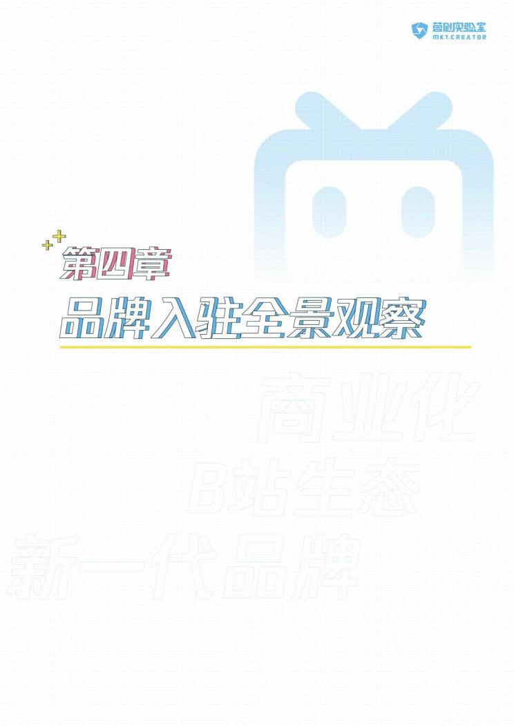B站品牌营销指南VOL.2-营创实验室-202005_50.jpg