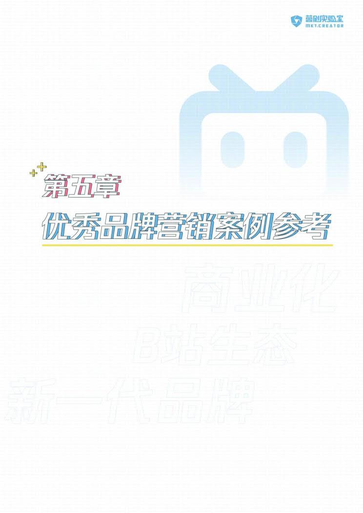 B站品牌营销指南VOL.2-营创实验室-202005_59.jpg