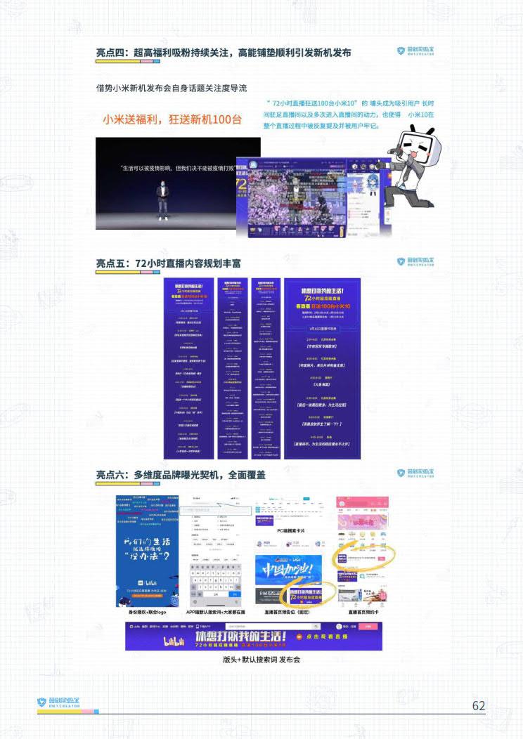 B站品牌营销指南VOL.2-营创实验室-202005_62.jpg