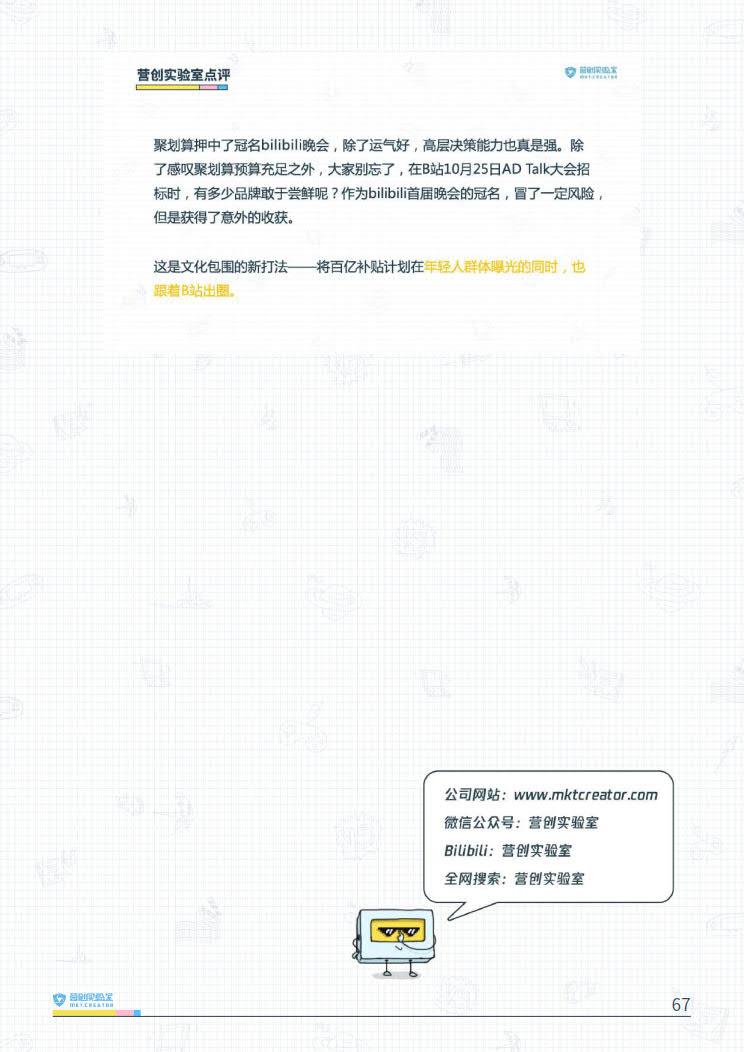 B站品牌营销指南VOL.2-营创实验室-202005_67.jpg