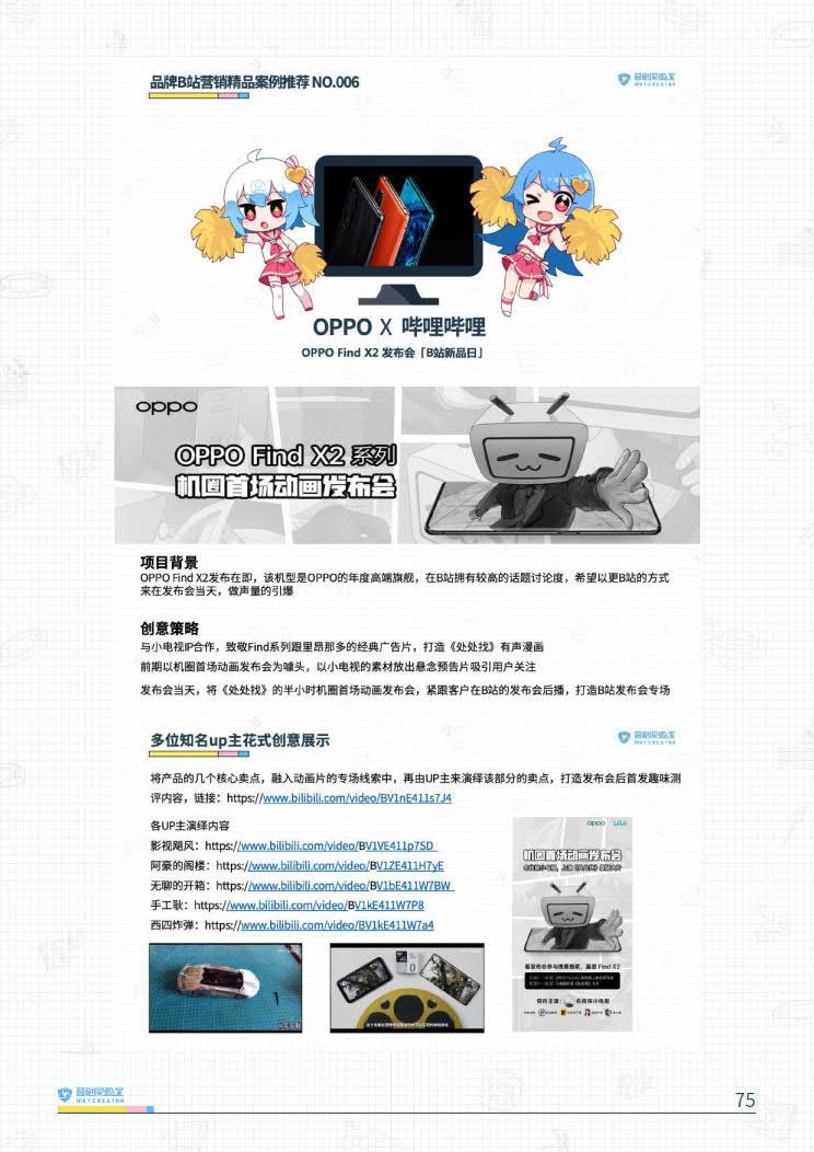 B站品牌营销指南VOL.2-营创实验室-202005_75.jpg