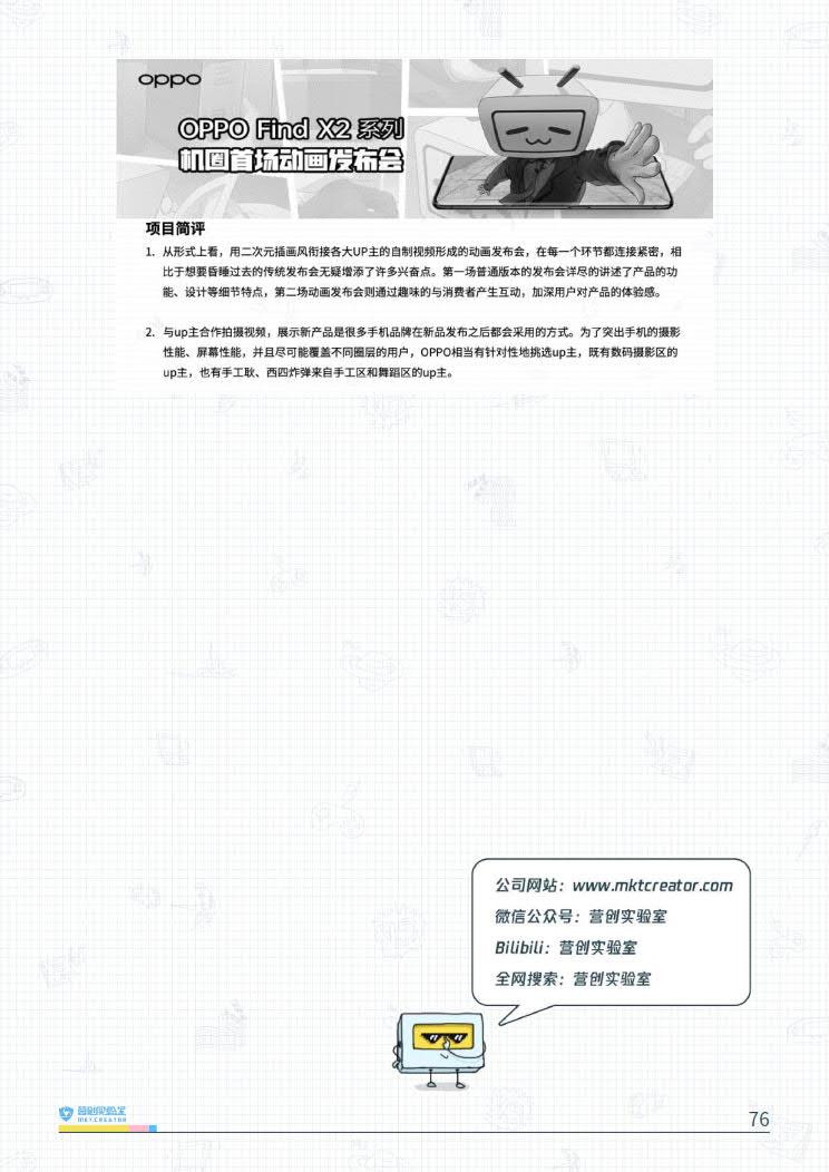 B站品牌营销指南VOL.2-营创实验室-202005_76.jpg