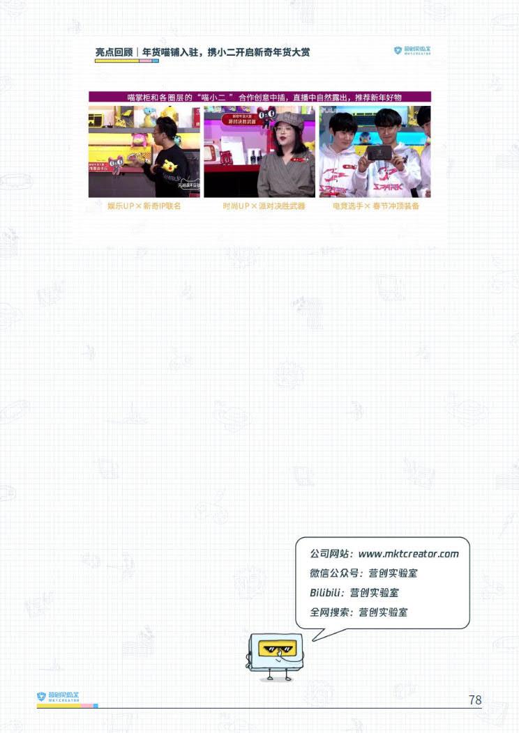 B站品牌营销指南VOL.2-营创实验室-202005_78.jpg