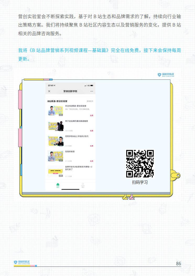 B站品牌营销指南VOL.2-营创实验室-202005_86.jpg